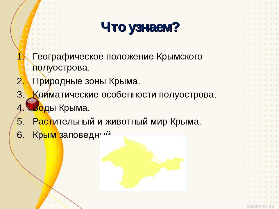 Что узнаем? Географическое положение Крымского полуострова. Природные зоны Кр...