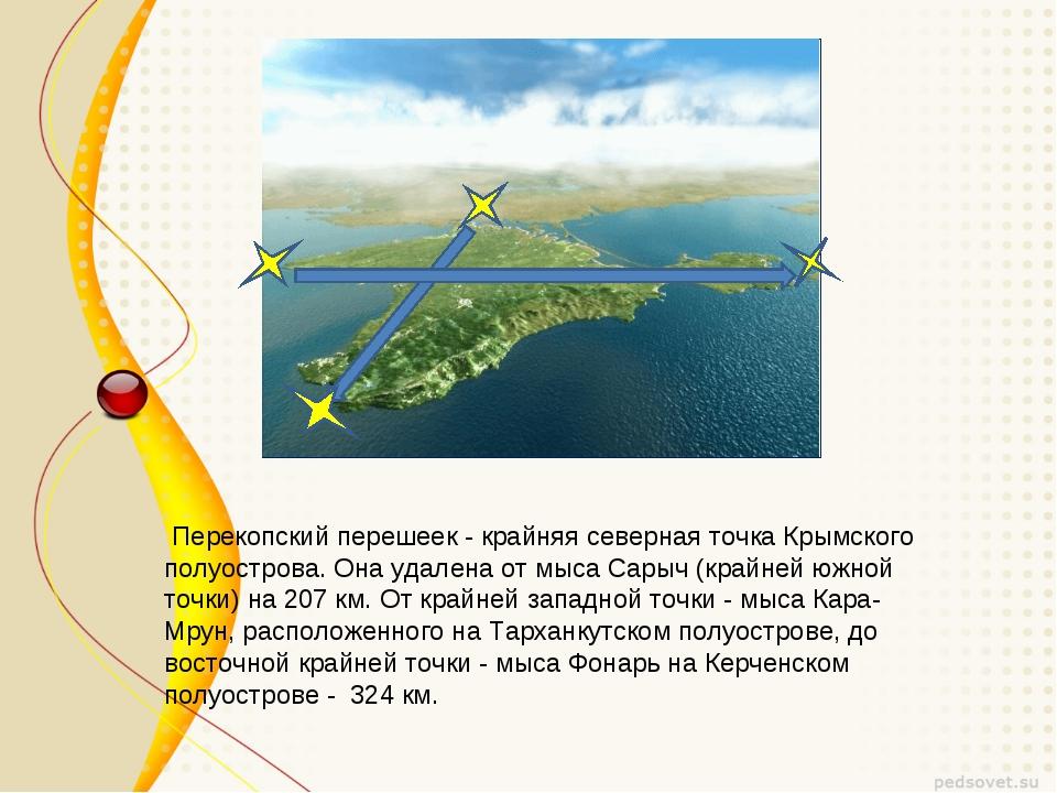 Перекопский перешеек - крайняя северная точка Крымского полуострова. Она уда...