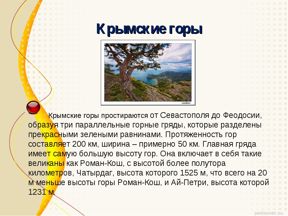 Крымские горы Крымские горы простираются от Севастополя до Феодосии, образуя...