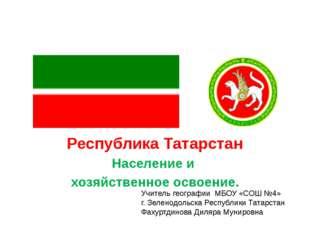 Республика Татарстан Население и хозяйственное освоение. Учитель географии М