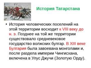 История Татарстана История человеческих поселений на этой территории восходи