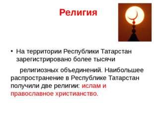 Религия На территории Республики Татарстан зарегистрировано более тысячи рели