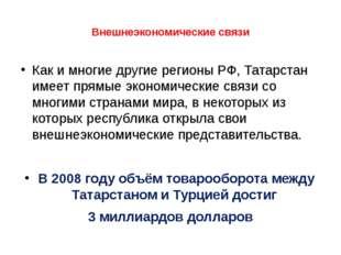 Внешнеэкономические связи Как и многие другие регионы РФ, Татарстан имеет пр