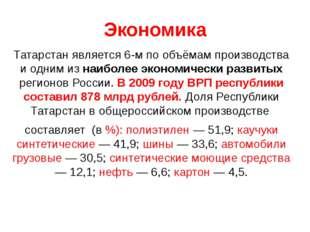 Экономика Татарстан является 6-м по объёмам производства и одним из наиболее
