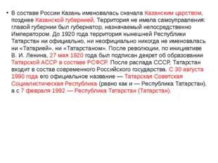 В составе России Казань именовалась сначала Казанским царством, позднее Казан