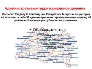 Административно-территориальное деление Согласно Разделу III Конституции Респ