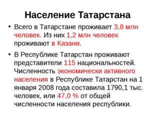 Население Татарстана Всего в Татарстане проживает 3,8 млн человек. Из них 1,2