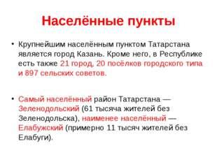 Населённые пункты Крупнейшим населённым пунктом Татарстана является город Каз