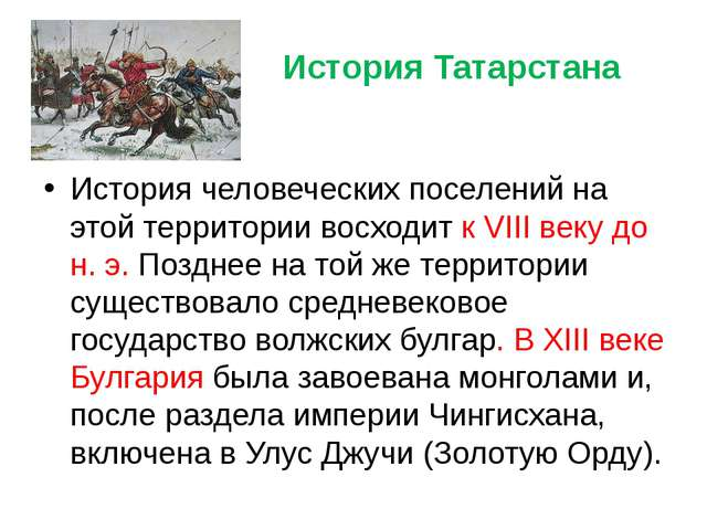 История Татарстана История человеческих поселений на этой территории восходи...