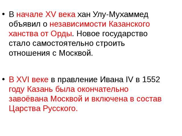 В начале XV века хан Улу-Мухаммед объявил о независимости Казанского ханства...