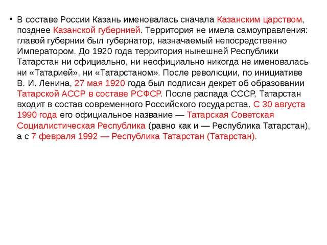В составе России Казань именовалась сначала Казанским царством, позднее Казан...