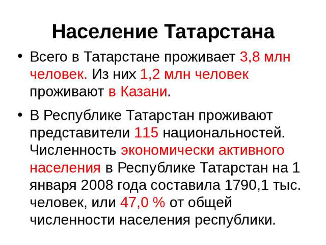 Население Татарстана Всего в Татарстане проживает 3,8 млн человек. Из них 1,2...