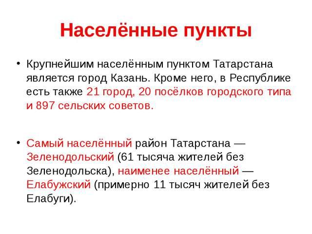 Населённые пункты Крупнейшим населённым пунктом Татарстана является город Каз...