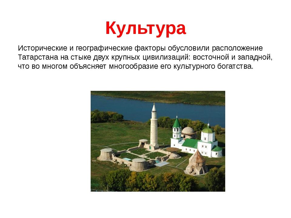 Культура Исторические и географические факторы обусловили расположение Татарс...