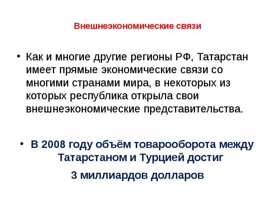 Внешнеэкономические связи Как и многие другие регионы РФ, Татарстан имеет пр...