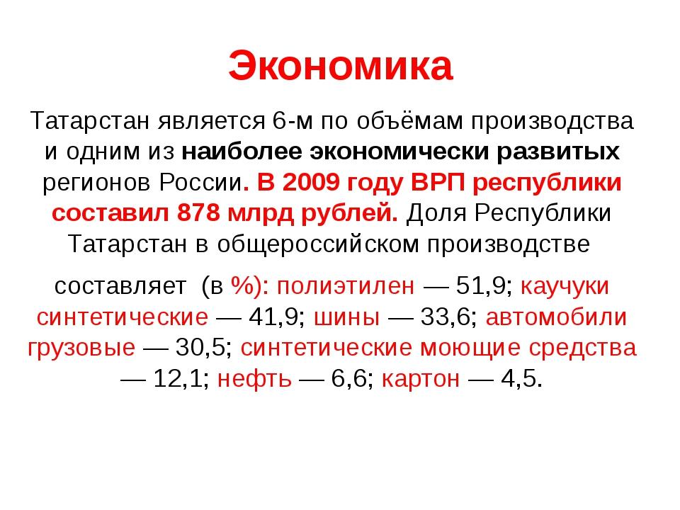 Экономика Татарстан является 6-м по объёмам производства и одним из наиболее...