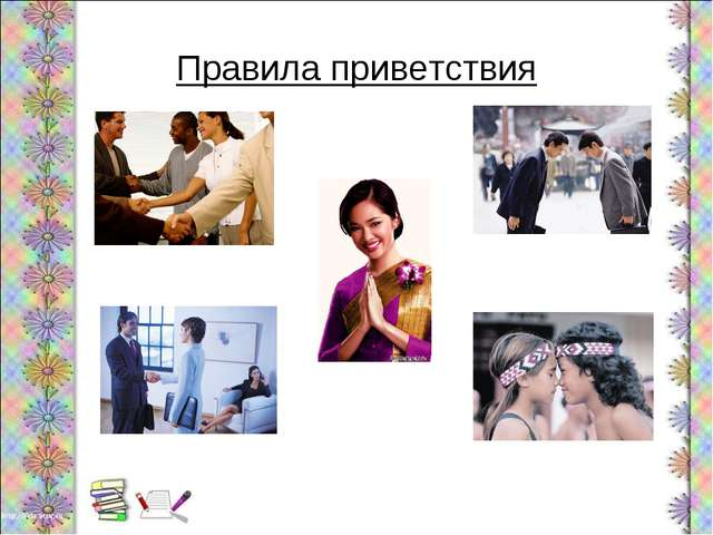 Правила приветствия