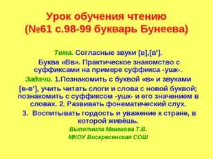 Урок обучения чтению (№61 с.98-99 букварь Бунеева) Тема. Согласные звуки [в],
