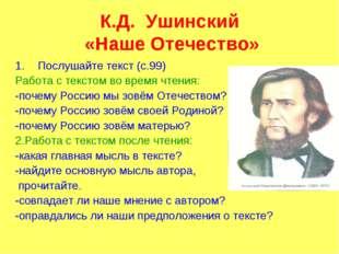 К.Д. Ушинский «Наше Отечество» Послушайте текст (с.99) Работа с текстом во вр