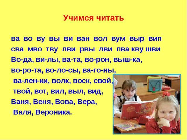 Учимся читать ва во ву вы ви ван вол вум выр вип сва мво тву лви рвы лви пва...