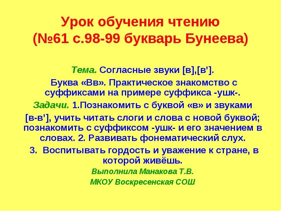 Урок обучения чтению (№61 с.98-99 букварь Бунеева) Тема. Согласные звуки [в],...