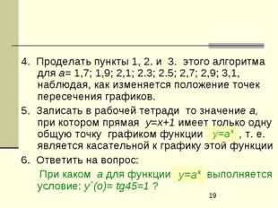 4. Проделать пункты 1, 2. и 3. этого алгоритма для a= 1,7; 1,9; 2,1; 2.3; 2.