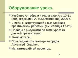 Оборудование урока. Учебник: Алгебра и начала анализа 10-11 (под редакцией А