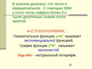 В анализе доказано, что число e иррациональное. С помощью ЭВМ у этого числа н