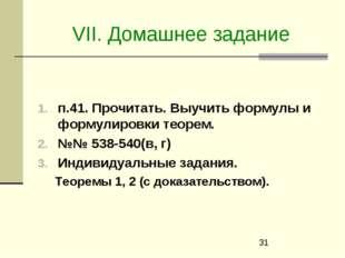 VII. Домашнее задание п.41. Прочитать. Выучить формулы и формулировки теорем.