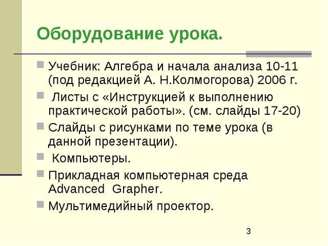 Оборудование урока. Учебник: Алгебра и начала анализа 10-11 (под редакцией А...