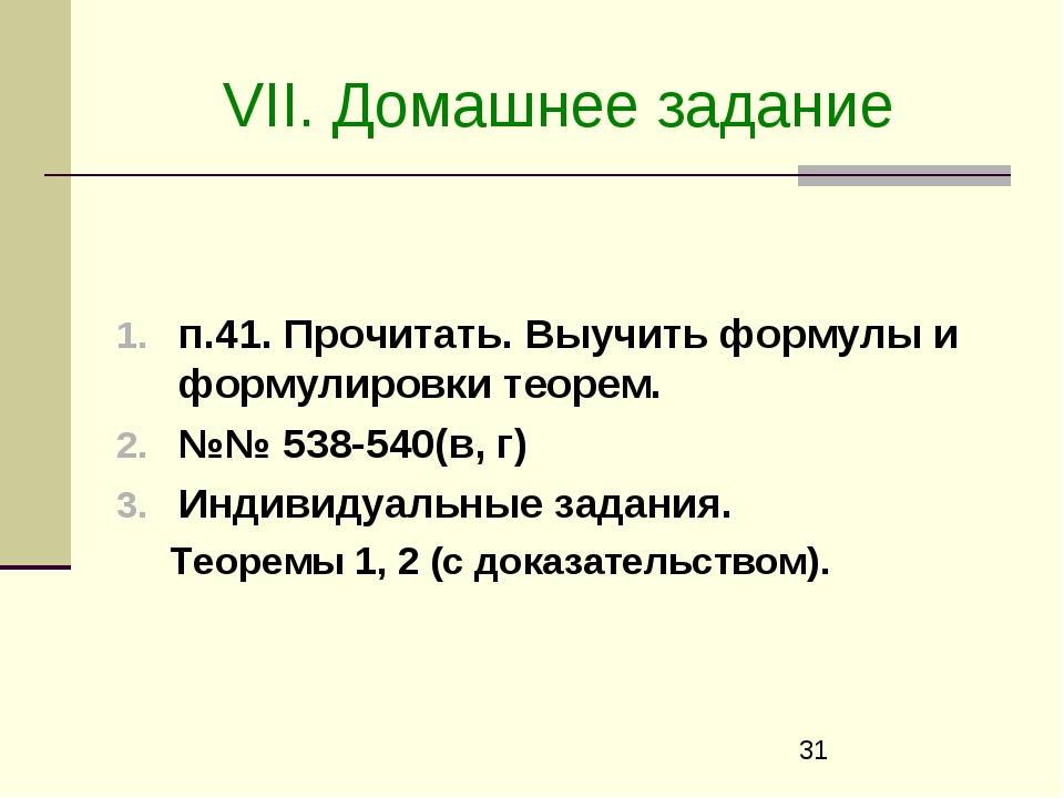VII. Домашнее задание п.41. Прочитать. Выучить формулы и формулировки теорем....