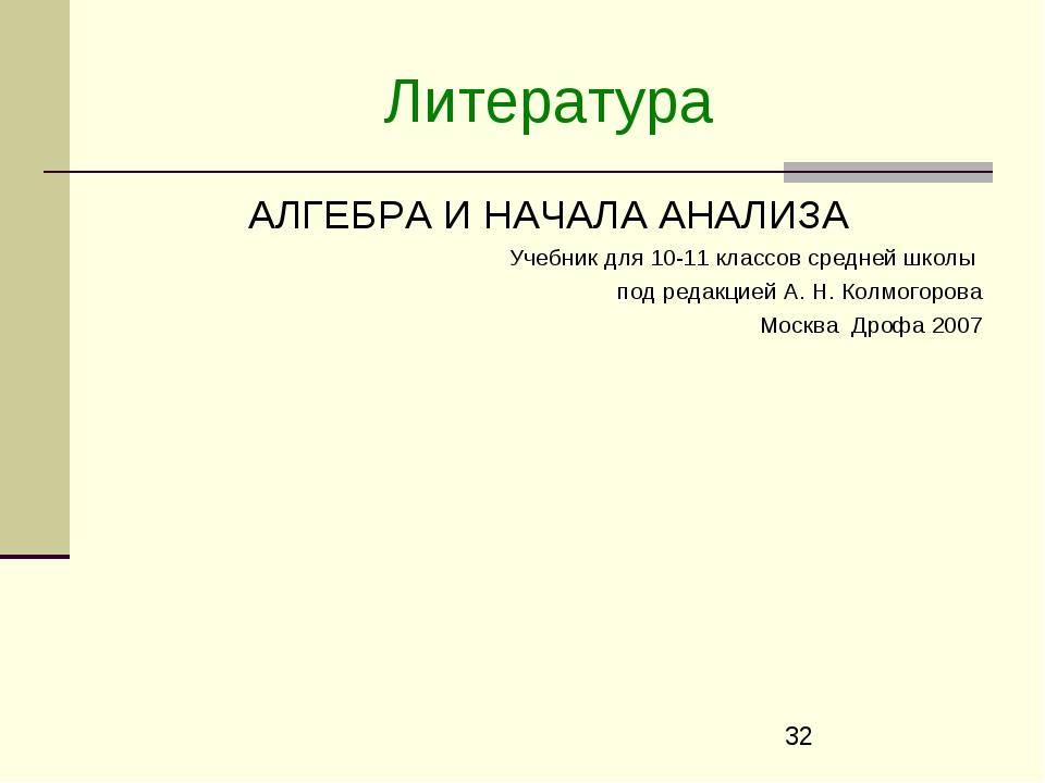 Литература АЛГЕБРА И НАЧАЛА АНАЛИЗА Учебник для 10-11 классов средней школы п...