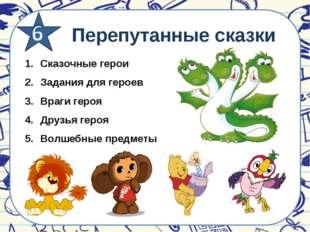 Перепутанные сказки Сказочные герои Задания для героев Враги героя Друзья гер