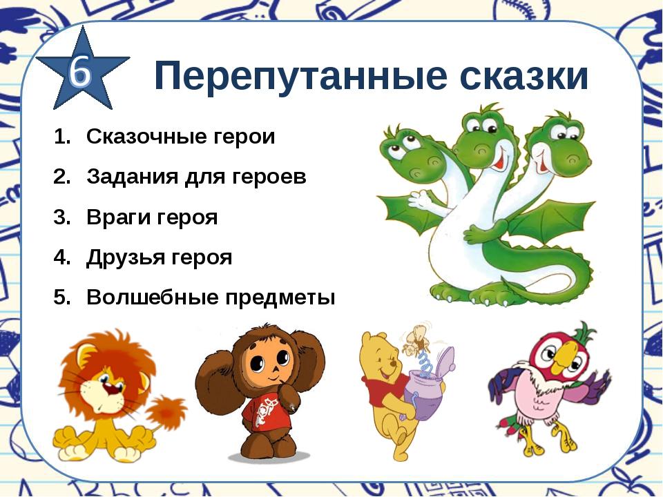 Перепутанные сказки Сказочные герои Задания для героев Враги героя Друзья гер...
