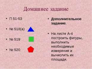 Домашнее задание П 51-53 № 518(а) № 519 № 520 Дополнительное задание. На лист