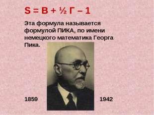 S = В + ½ Г – 1 Эта формула называется формулой ПИКА, по имени немецкого мате