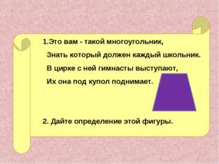 1.Это вам - такой многоугольник, Знать который должен каждый школьник. В цирк