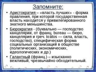 Запомните: Аристократия – «власть лучших» - форма правления, при которой госу