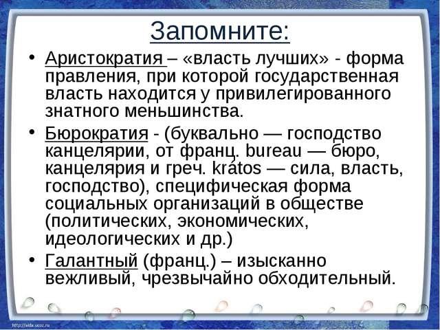 Запомните: Аристократия – «власть лучших» - форма правления, при которой госу...