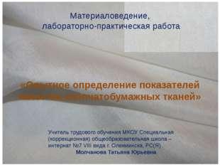 Материаловедение, лабораторно-практическая работа «Опытное определение показа