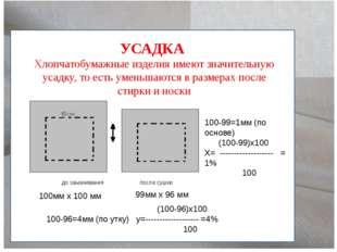 УСАДКА Хлопчатобумажные изделия имеют значительную усадку, то есть уменьшают