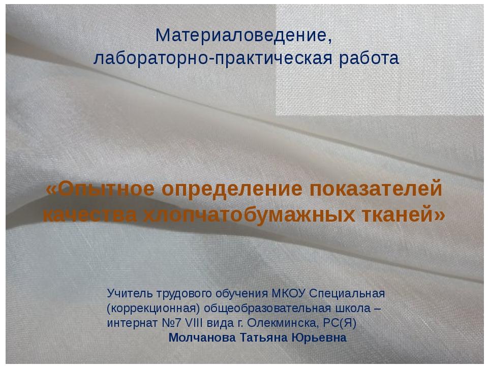 Материаловедение, лабораторно-практическая работа «Опытное определение показа...