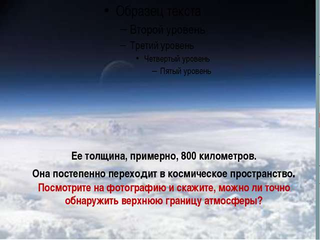 Ее толщина, примерно, 800 километров. Она постепенно переходит в космическое...