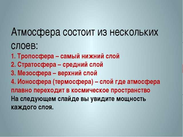Атмосфера состоит из нескольких слоев: 1. Тропосфера – самый нижний слой 2. С...