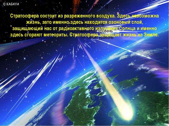 Стратосфера состоит из разреженного воздуха. Здесь невозможна жизнь, зато име...