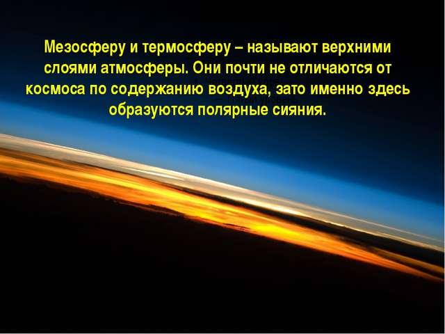 Мезосферу и термосферу – называют верхними слоями атмосферы. Они почти не отл...