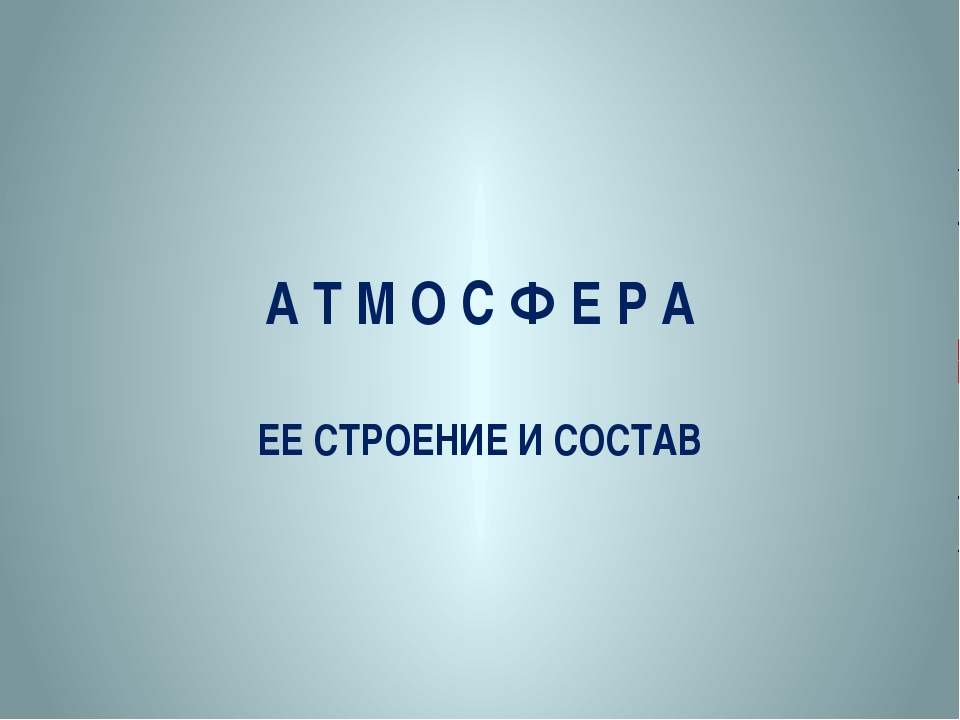 А Т М О С Ф Е Р А ЕЕ СТРОЕНИЕ И СОСТАВ