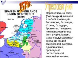 Первоначально союз (Голландия) включал в себя 5 провинций: Голландия, Зеланди