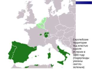 Европейские территории под властью короля Испании в 1580 году (Нидерланды ука