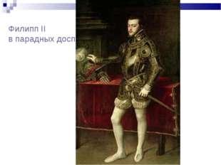 Филипп II в парадных доспехах